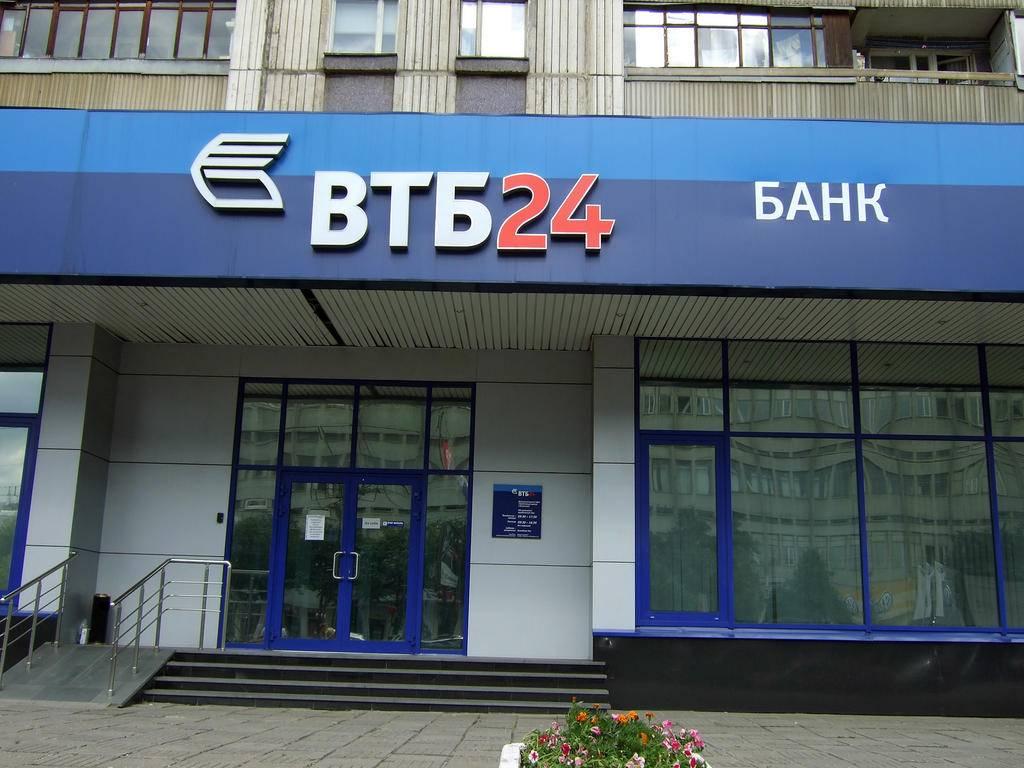Где быстро взять займ онлайн на карту ВТБ-24 банка